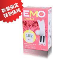 EMO (Imo) vagina