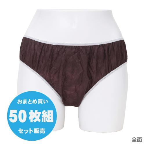 【特価】 ペーパーショーツ 50枚組 (ブラウン)
