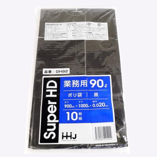 ポリ袋 (90L・黒)10枚入