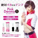 ピンクデンマ【1】   の画像(4)