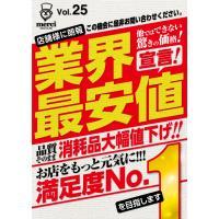 無料最新カタログ 『merci vol.25』 ※お一人様 1 部まで