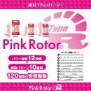 ピンクローター Type-R BIG (CCパープル)の画像(5)