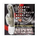 超旋撃(ブラック)の画像(1)