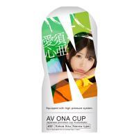 AV ONA CUP  #001 愛須心亜