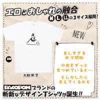 エロTシャツ(大胆M字)L