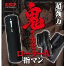 鬼イカセローターⅣ(指マン)の画像(4)
