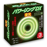 パワーリング(DX)夜光   未定