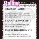 LoveMotion(Rolling)  入荷未定の画像(4)
