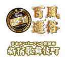 風俗百選(新宿歌舞伎町)200mlの画像(1)
