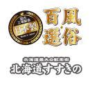 風俗百選(北海道すすき野)200mlの画像(1)
