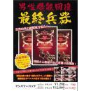 【残り僅か】 マンパワーパック(10枚入)  2800→1600円  残り僅かの画像(5)