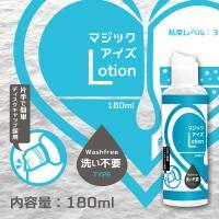 Magic Eyes Lotion (No wash) 180ml