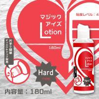 マジックアイズLotion(ハード)180ml