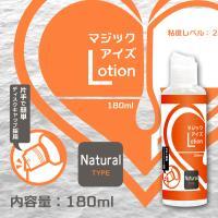 マジックアイズLotion(ナチュラル)180ml