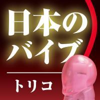 日本のバイブ トリコ(ピンク)