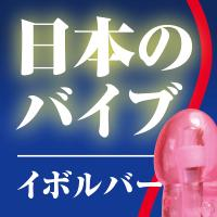 日本のバイブ イボルバー(ピンク)