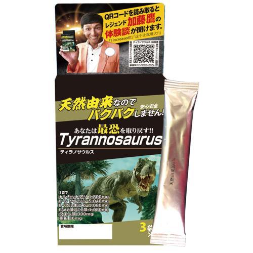 最恐サプリ ティラノサウルス(3袋入)