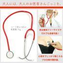 お医者さんごっこ 聴診器 (あかいろ)の画像(1)